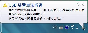 USB裝置無法讀取