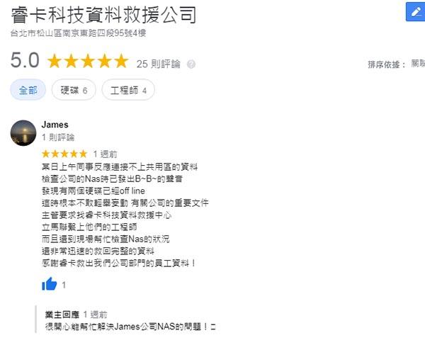 James給予Google五顆星評論