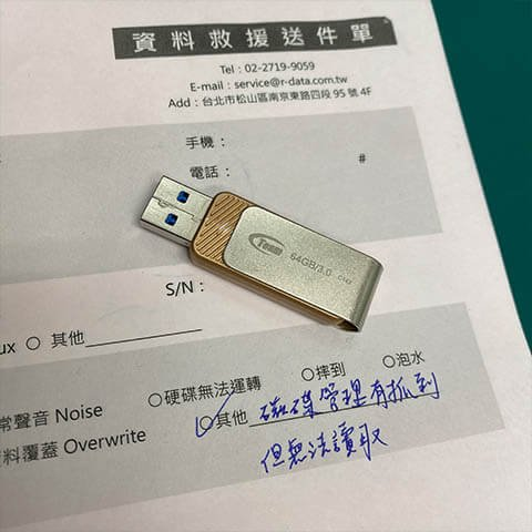 電商公司 USB隨身碟 無法讀取