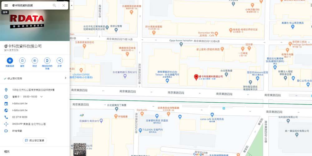 睿卡科技Google地圖評論,定期公佈最新資訊公告