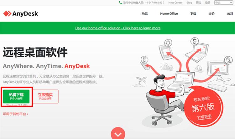 AnyDesk官網