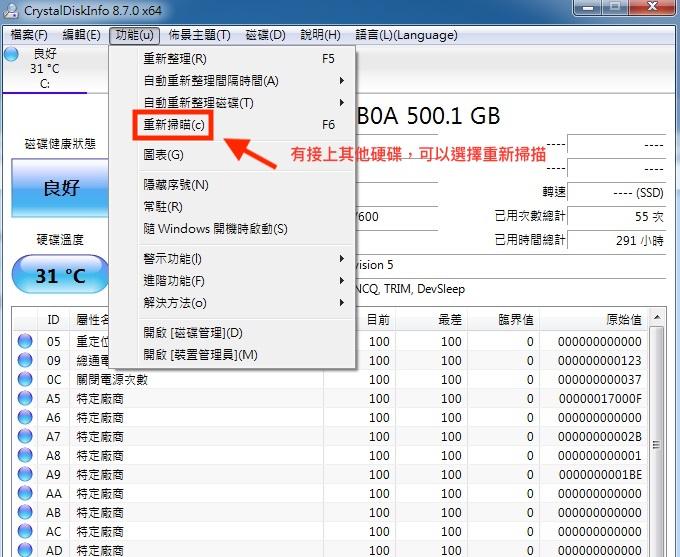 CrystalDiskInfo硬碟檢測軟體重新掃描