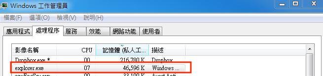 到Windows進入工作管理員