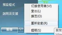 重新開機Windows