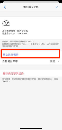 LINE透過iCloud備份