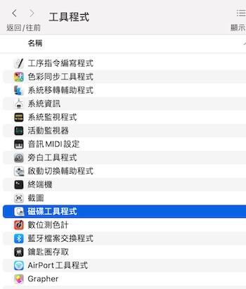 Mac工具程式磁碟工具程式選單
