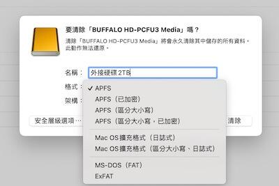 MacOS硬碟需要先初始化再格式化才能使用