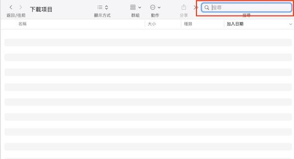 MacOS的Finder可以搜尋遺失的資料和檔案