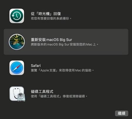 MacOS重新安裝作業系統的操作畫面