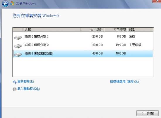Windows安裝系統使用者要確認選擇的磁碟機