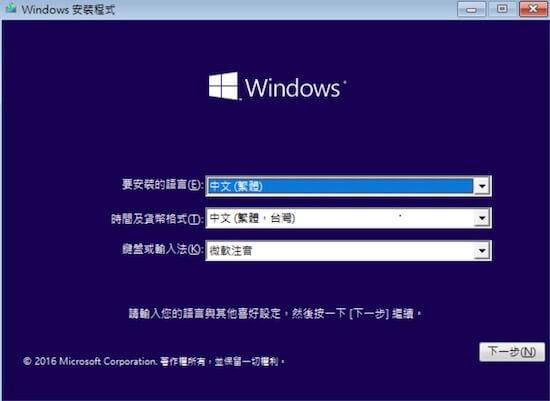 Windows作業系統安裝系統的畫面