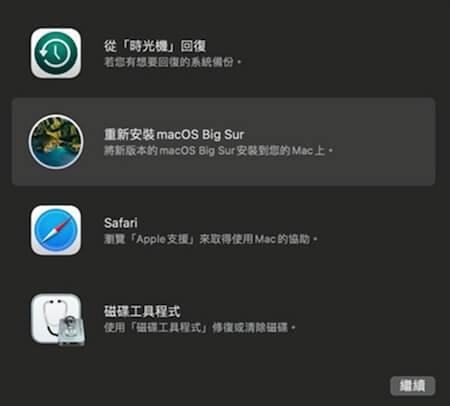 MacOS作業系統異常需重新安裝