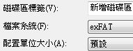 exFAT是Windows和MacOS共用相容性較高的系統格式