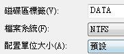 NTFS是Windows作業系統適用的系統格式