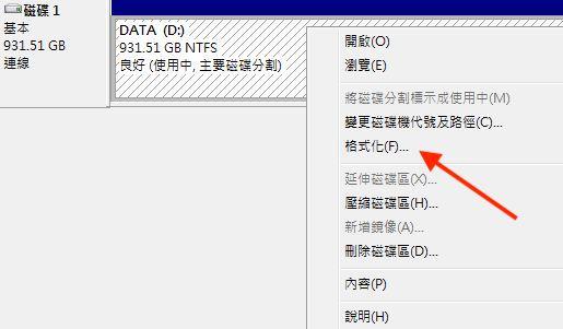 選擇要格式化的硬碟磁碟區按右鍵點選格式化