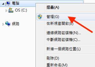 在本機我的電腦右鍵確認硬碟狀態