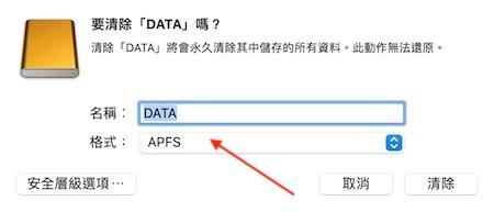 MacOS使用較新的APFS系統格式