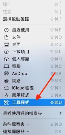 進入Mac的工具程式確認